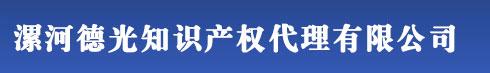 漯河商标注册_代理_申请